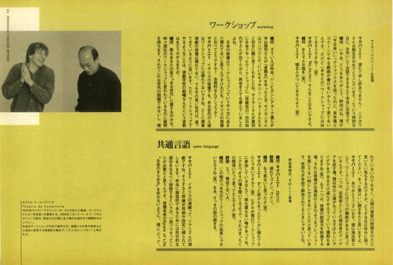 Ninagawa's Odyssey 1 演劇のクロスカルチャー 野田秀樹 × サイモン・マクバーニー × 蜷川幸雄