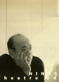 Ninagawa's Odyssey 2 世界に通用する表現 押井守 × 渋谷陽一 × 蜷川幸雄