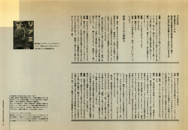 Ninagawa's Odyssey 3 反逆とクリエイション 山本耀司 × 後藤繁雄 × 蜷川幸雄