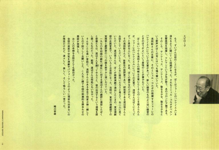 Ninagawa's Odyssey 5 西洋の身体、日本の身体 渡辺保 × 浅田彰 × 蜷川幸雄