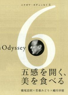 Ninagawa's Odyssey 6 五感を開く、美を食べる 横尾忠則 × 若桑みどり × 蜷川幸雄