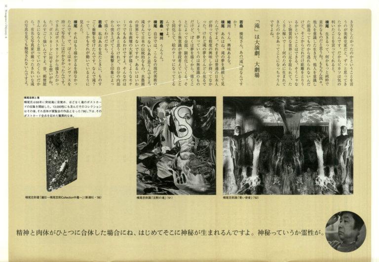 ninagawa-odyssey-06-7a