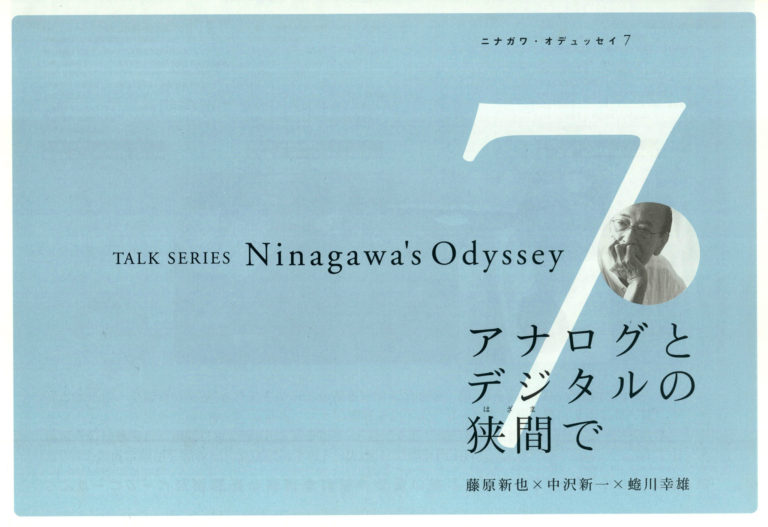 Ninagawa's Odyssey 7 アナログとデジタルの狭間で 藤原新也 × 中沢新一 × 蜷川幸雄