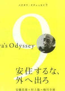 Ninagawa's Odyssey 9 安住するな、外へ出ろ 安藤忠雄 × 村上龍 × 蜷川幸雄
