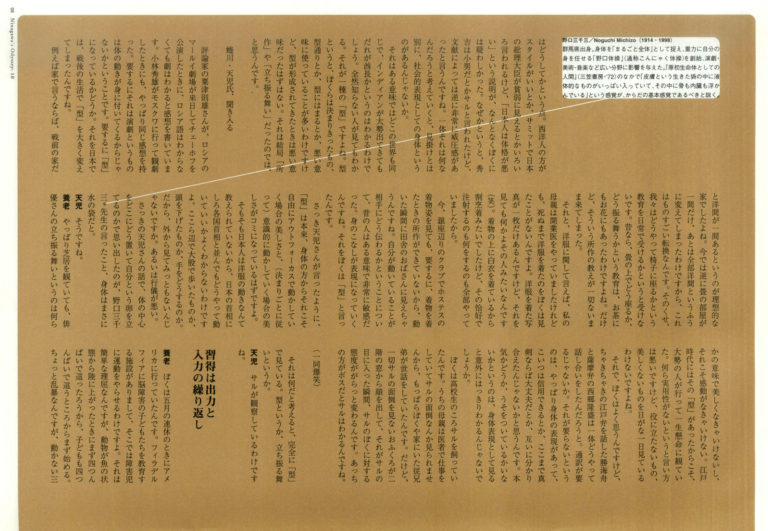 Ninagawa's Odyssey 10 脳が語る言葉、身体が紡ぐ夢 養老孟司 × 天児牛大 × 蜷川幸雄