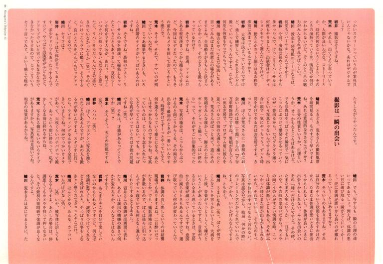 Ninagawa's Odyssey 11 完成の先の未完成へ 荒木経惟 × 岩井俊二 × 蜷川幸雄