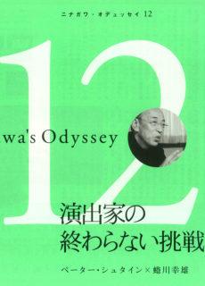 Ninagawa's Odyssey 12 演出家の終わらない挑戦 ペーター・シュタイン × 蜷川幸雄