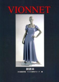 待望の「Vionnet副読本」(定価¥2000) ついに発売!