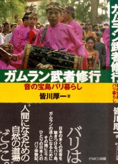 『ガムラン武者修行――音の宝島バリ暮らし』が重版されました