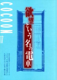 「COCOON17」は蜷川幸雄演出『欲望という名の電車』