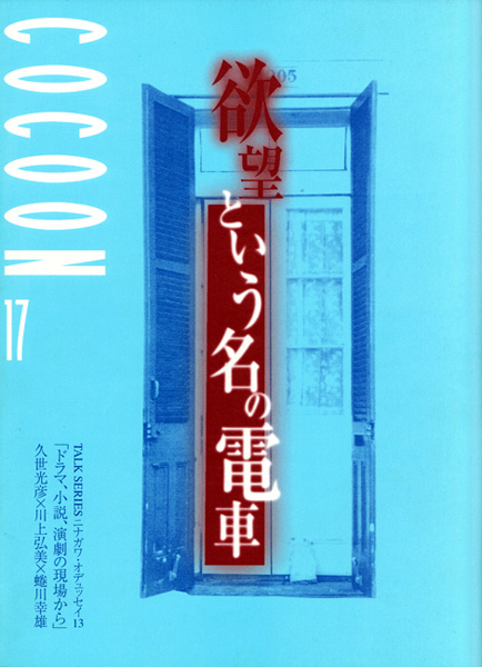 cocoon-17