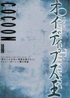「COCOON18」は『欲望~』に引続き、蜷川演出『オイディプス王』