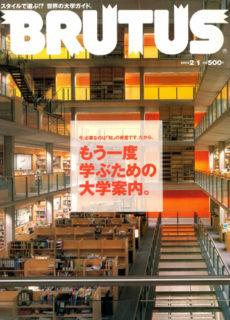 マガジンハウス「BRUTUS」(2003.1.15発売) の《大学特集号》は買いです!