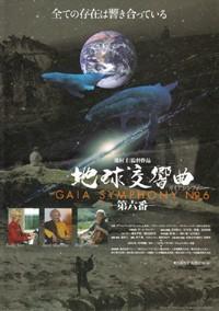 『地球交響曲ガイアシンフォ二ー第6番』