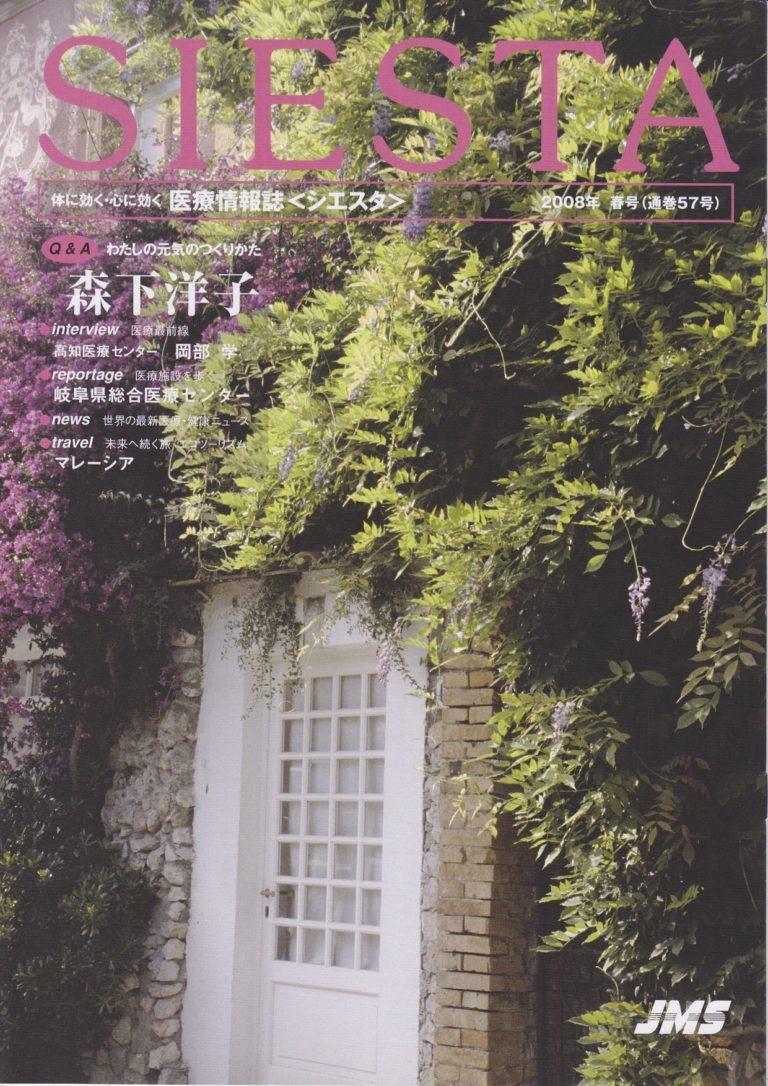 SIESTA 57  2008 春 森下洋子インタビュー