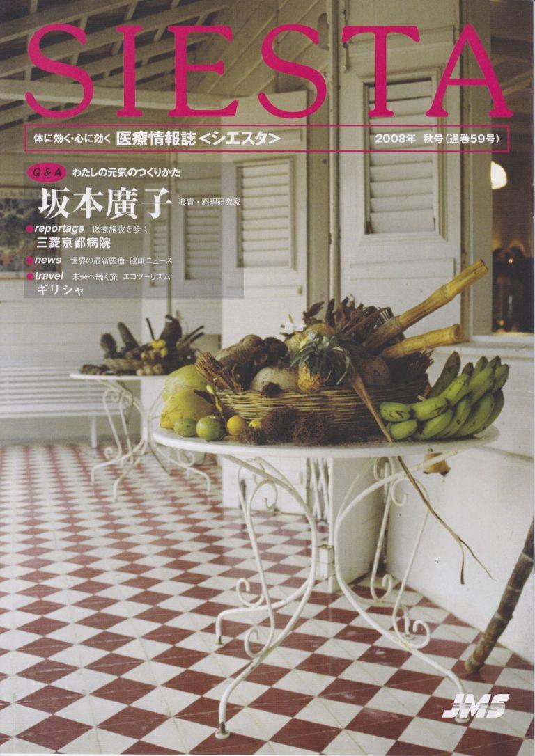 SIESTA 59 2008 秋 坂本廣子インタビュー