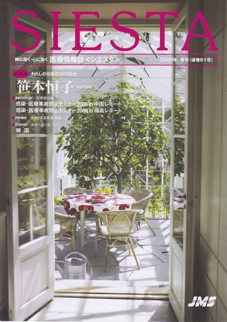 SIESTA 61  2009 春 笹本恒子インタビュー