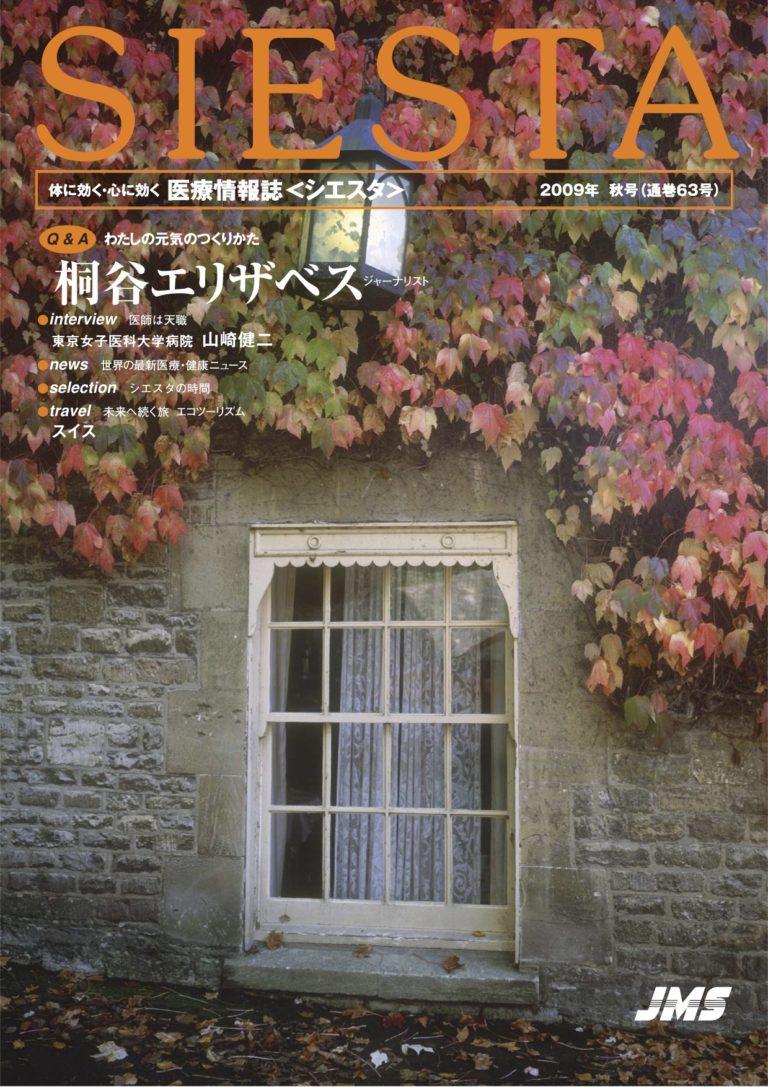 SIESTA 63  2009 秋 桐谷エリザベスインタビュー