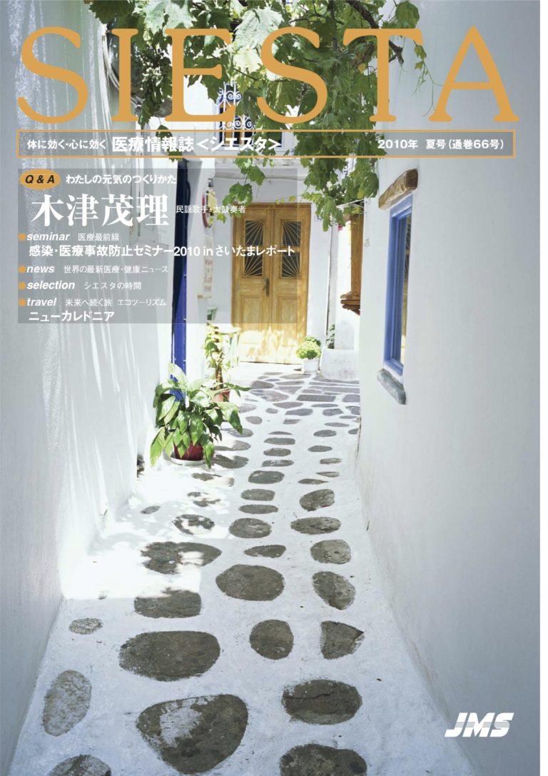 SIESTA 66  2010 夏 木津茂理インタビュー