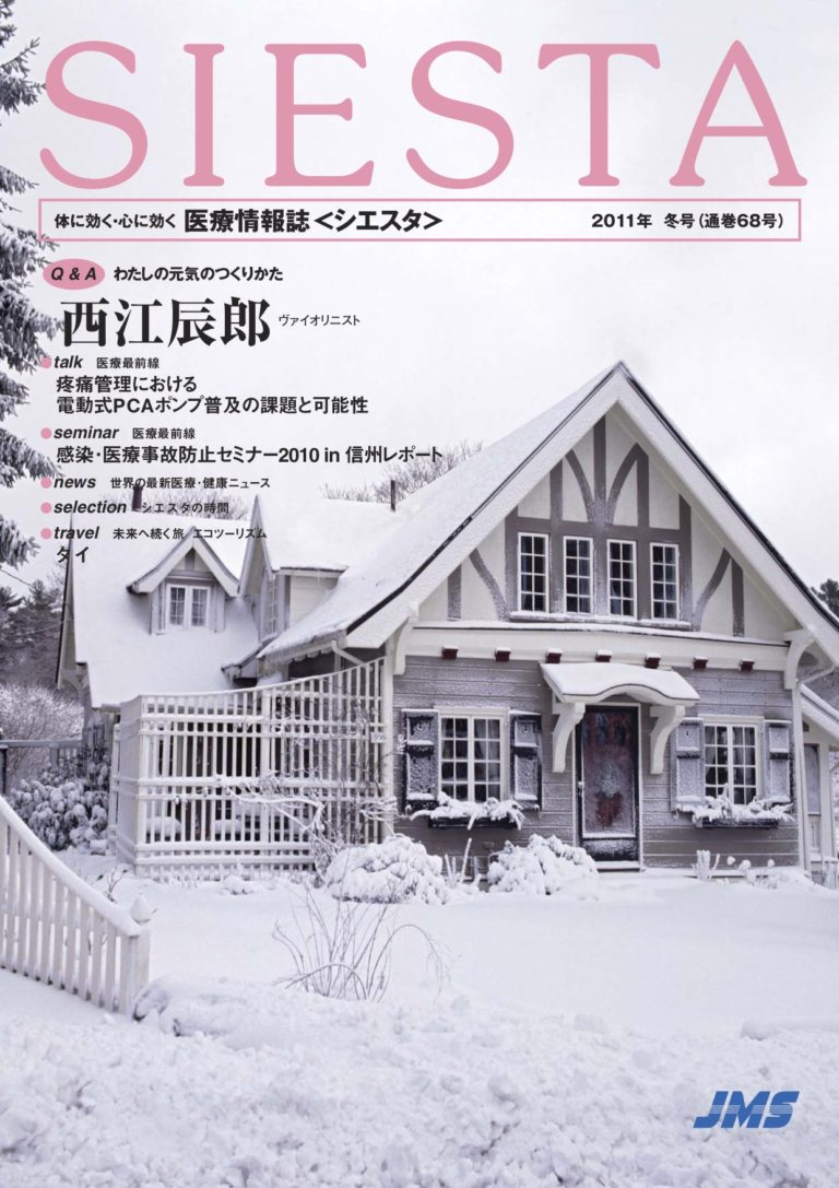 SIESTA 68  2011 冬 西江辰郎インタビュー