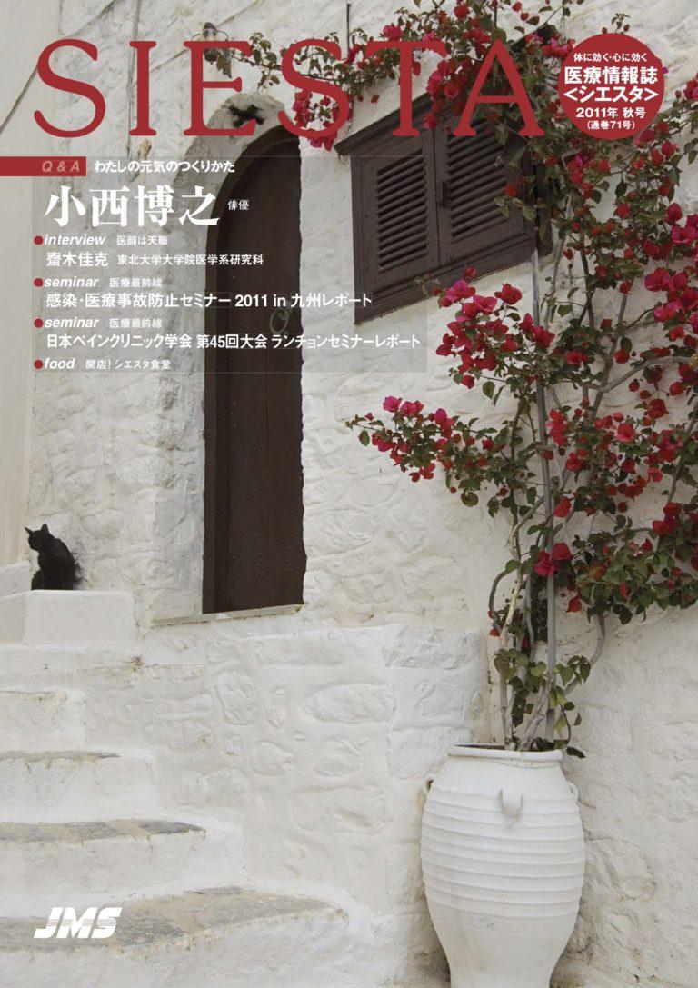 SIESTA 71  2011 秋 小西博之インタビュー