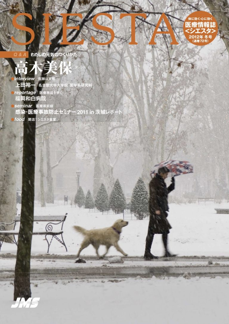 SIESTA 72  2012 冬 高木美保インタビュー