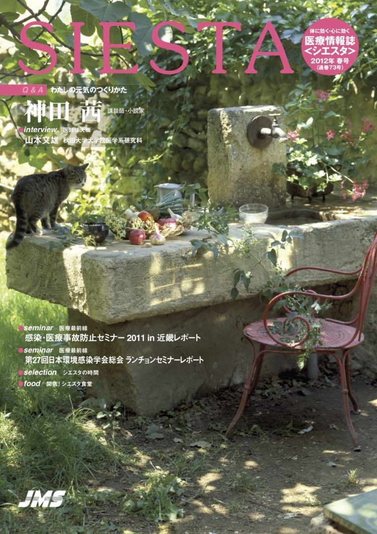SIESTA 73  2012 春 神田茜インタビュー