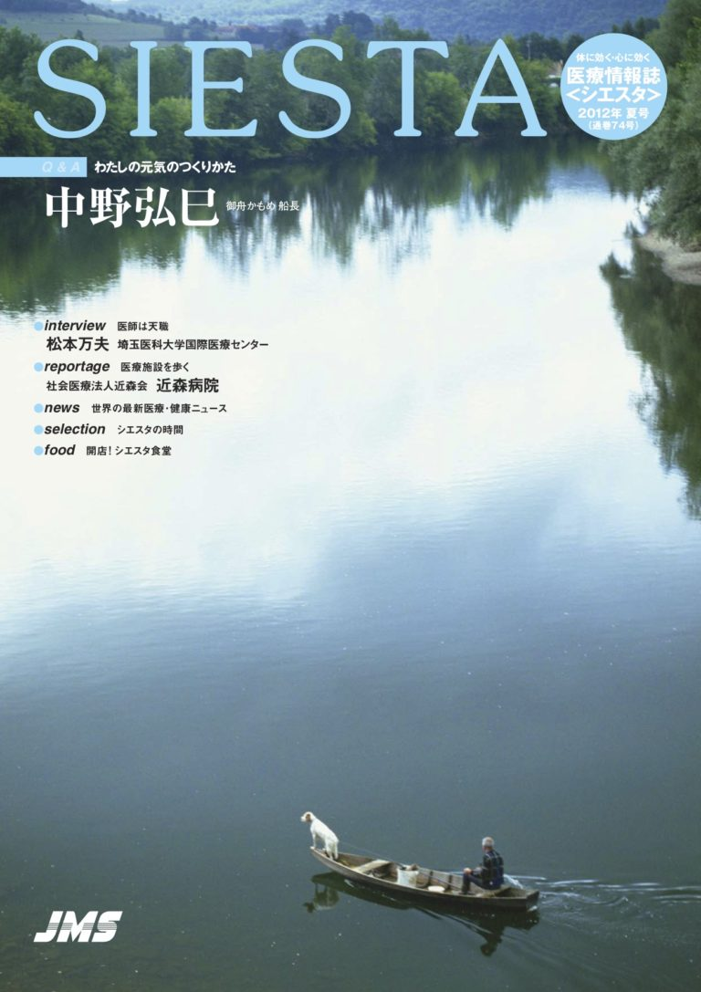 SIESTA 74  2012 夏 中野弘巳インタヴュー