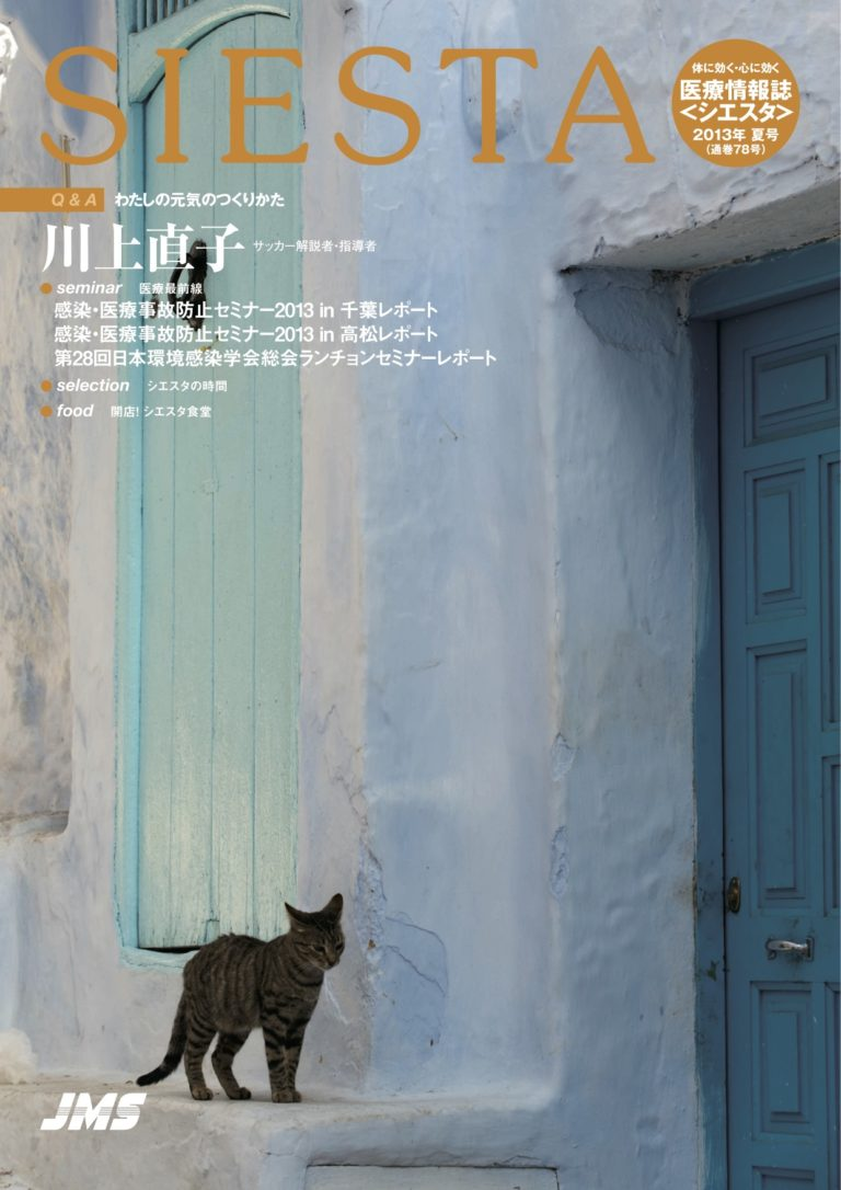 SIESTA 78  2013 夏 川上直子インタビュー