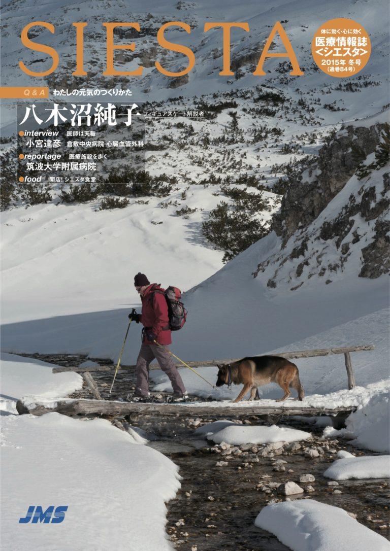 SIESTA 84  2015 冬 八木沼純子インタビュー