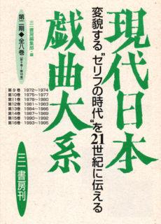 現代日本戯曲大系 第2期 (全8巻)