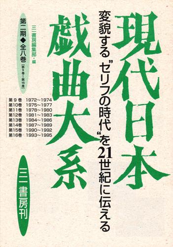 現代日本戯曲大系