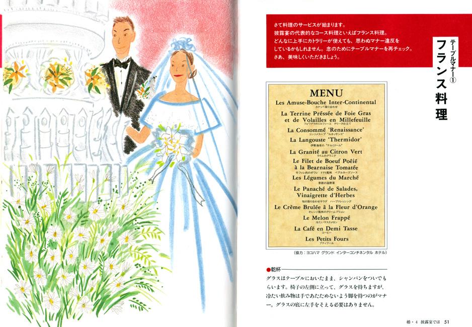PARCO MANNER BOOK 冠婚 ── おめでとうございます