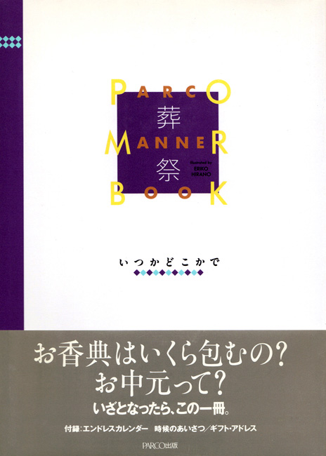 PARCO MANNER BOOK 葬祭 ── いつaかどこかで