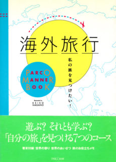 Parco Manner Book