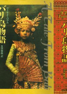 バリ島物語 ── A Tale From Bali by Vicki Baum
