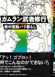 ガムラン武者修行 ── 音の宝島バリ暮らし