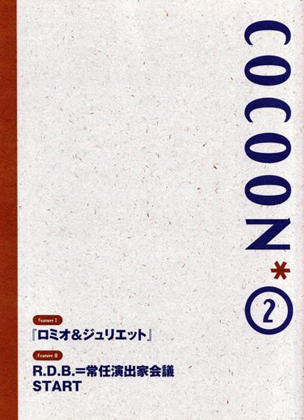 COCOON 2 ノノン・パディーリヤ演出 『ロミオとジュリエット』(1998.1)AD:CAP 藤本やすし/デザイン:加藤京子 / 特集・R.D.B.=常任演出家会議スタート/ 世界の演劇学校② フィリピン大学演劇学部