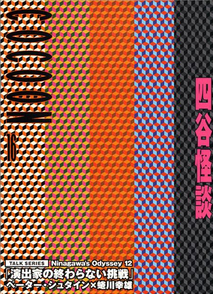 COCOON 16 蜷川幸雄演出『四谷怪談』(2001.12)AD+デザイン:BANG!Design 坂哲二/鼎談デザイン:BANG!Design 坂哲二/写真:五十嵐真/NINAGAWA's Odyssey 12「演出家の終わらない挑戦」ペーター・シュタイン×蜷川幸雄