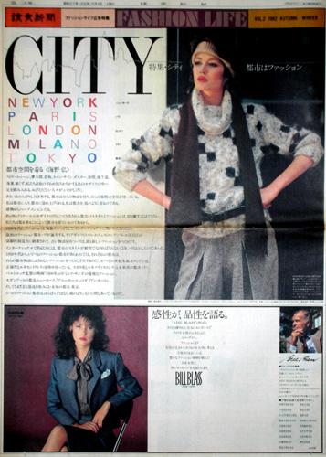 Fashion Life  読売新聞別刷ファッション特集