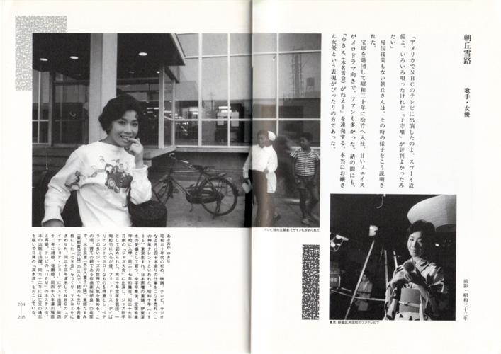 ふだん着の肖像 昭和20-30年代を彩った100人
