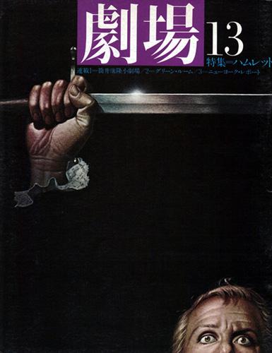 劇場13:特集1 ウィリアム・シェイクスピア作/木村光一演出「ハムレット」 特集2 (この号は休載)(1976/9/9)