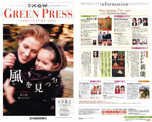 Green Press