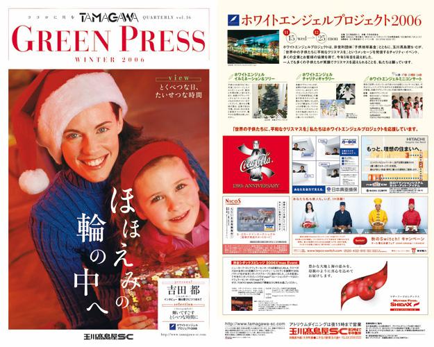 greenpress_06c2