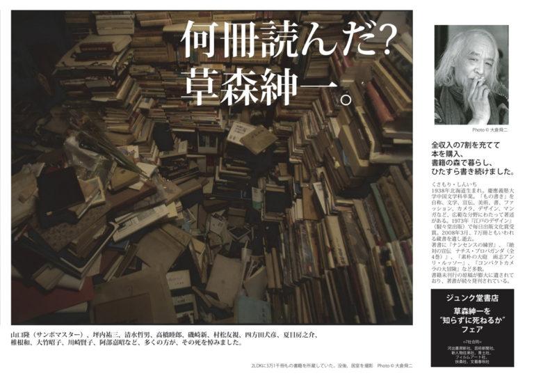 「何冊読んだ?草森紳一」書店の宣伝POP