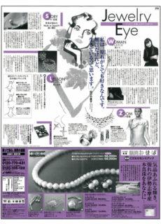 Jewelry Eye