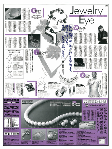 pr_jewelry