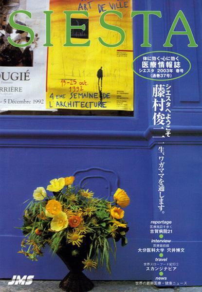 SIESTA 37  2003年 春:藤村俊二インタビュー