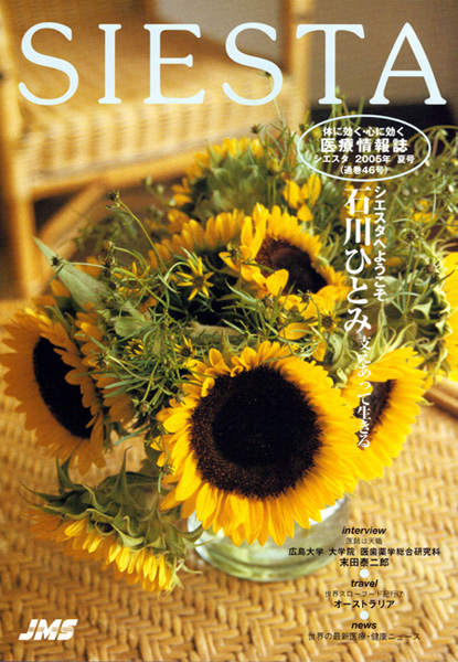 SIESTA 46  2005年 夏:石川ひとみインタビュー
