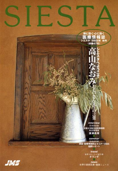 SIESTA 47  2005年 秋:高山なおみエッセイ